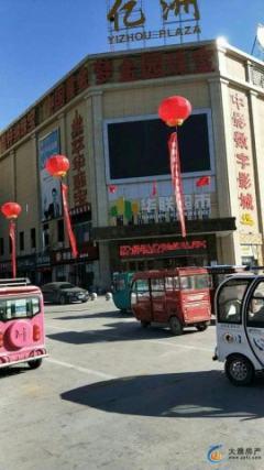 亿州广场临街商铺