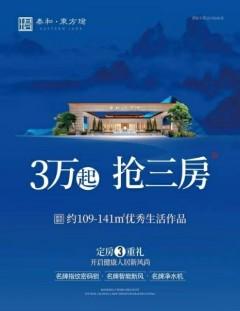 (濮东新区)泰和兴龙湾3室2厅1卫109m²毛坯房