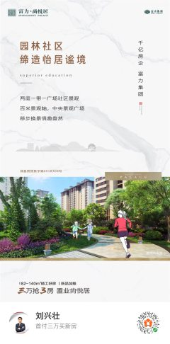 (濮阳县)富力·尚悦居3室2厅2卫122m²毛坯房