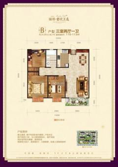(濮东新区)瑞璞·君悦兰庭3室2厅1卫115m²精装修