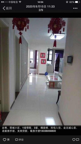 (华龙区)荣域小区3室1厅1卫83m²