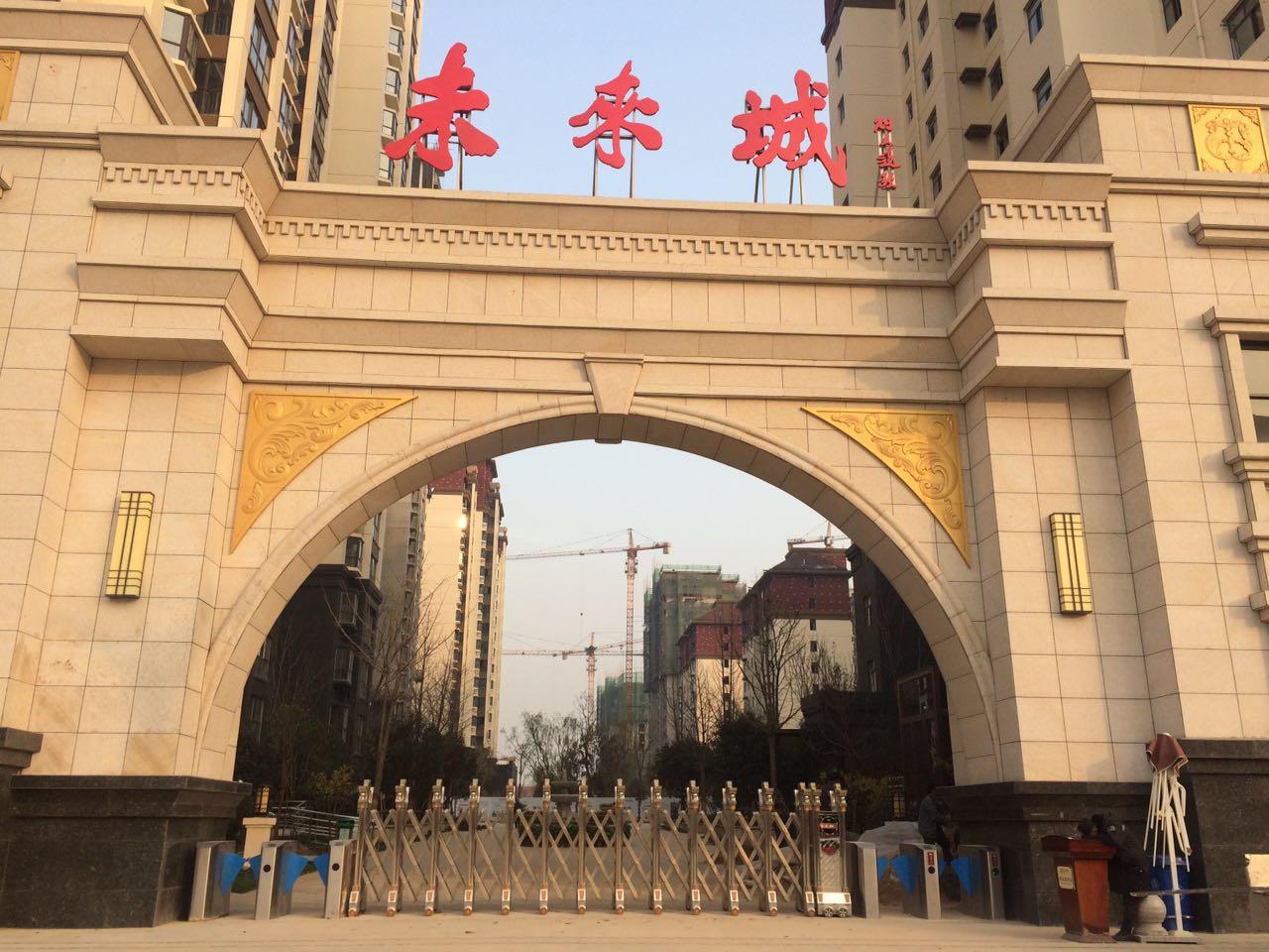 众鑫未来城